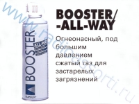 BOOSTER/-ALL-WAY 500г